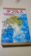 佐野未央子・ダブルス・1987年第1刷発行