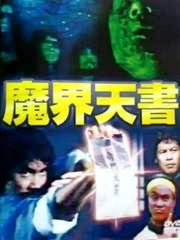 ビリー・チョン『魔界天書』ロー・リエ 日本語字幕