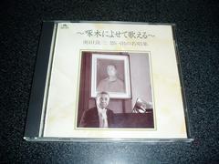 CD「~懐かしき心の歌」即決
