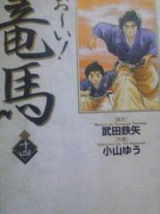 【送料無料】お〜い竜馬 文庫版 全14巻完結セット《幕末マンガ》