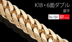 K18 6面ダブル 喜平ネックレス 50g50cm 18金
