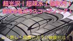 超艶&超疎水性 ガラスコーティング剤 1.5L 簡単ムラ無し施工!