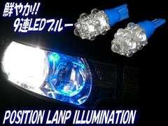 激安!9連LED青ポジションランプ/T10ウェッジ球