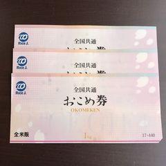 おこめ券 440円 3枚セット 1320円分 お米券 ポイント消化