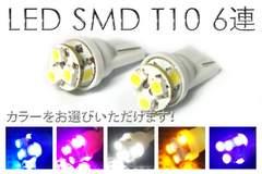 LED SMD T10/T16 6連 MPV H11.6〜18.1 LW