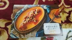 2017年カレンダー