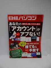1803 日経パソコン 2016年12月26日号