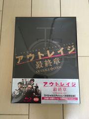 アウトレイジ 最終章 スペシャルエディション 特装限定版