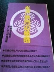 絶版【水戸黄門】の秘密