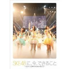■DVD『SKE48に、今、できること』松井玲奈 松井珠理奈