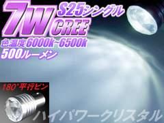 1個)S25白◆CREE7WハイパワークリスタルLED 500ルーメン ランクル80 フェアレディZ