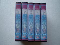 記憶術講座 [VHS]5巻セット /椋木修三