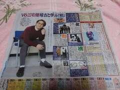 V6三宅健 日刊スポーツ新聞 Saturdayジャニーズ 2017年4月1日