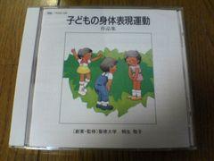 CD 子どもの身体表現運動 作品集