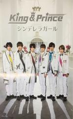 送料220円/King&Princeシンデレラガール購入特典ポスター初回A