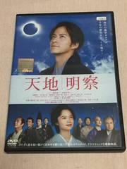 【DVD】天地明察【レンタル落ち】