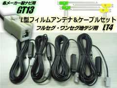 フルセグ&ワンセグナビ用4chフィルムアンテナセット/LT4・GT13