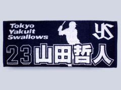 ☆【ヤクルトスワローズ】23山田哲人 フェイスタオル