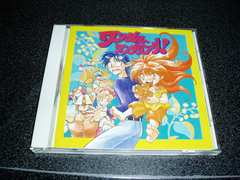 CD「ワンダル・ワンダリング!~ザ・オリジナルストーリー」即決
