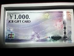 各種モバペイ他JCBギフト劵9000円分