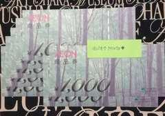 イオン商品券1000円7枚7000円分◆モバペイ歓迎