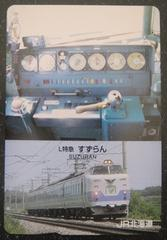 JR北海道のL特急「すずらん」のオレンジカード未使用品