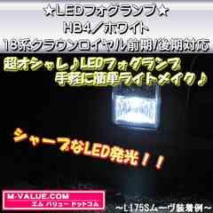 超LED】LEDフォグランプHB4/ホワイト白■18クラウンロイヤル前期/後期対応