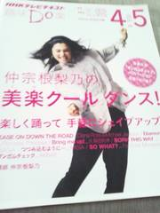 NHK趣味Do楽、仲宗根梨乃の美楽クールdance!テキスト、(新品同様)