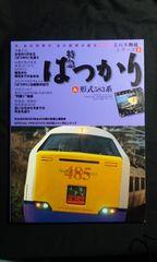 イカロス出版 名列車列伝シリーズ3 はつかり&形式583系