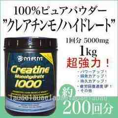 MRMクレアチンモノハイドレイト特大1kg200回分/筋力アップ筋トレサプリメント★プロテイン