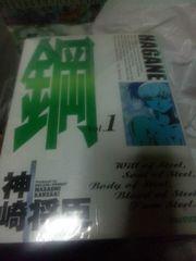 【送料無料】鋼ーHAGANEー全16巻完結セット《青年コミック》