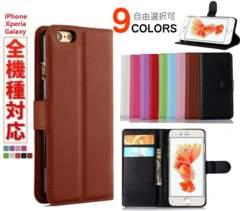 ★送料無料中 Galaxy S7 edge (SC-02H / SCV33) レザーデザインケース