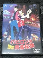 【DVD】ルパン三世 バビロンの黄金伝説