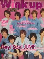 ウィンクアップ2009年5月 JUMP 表紙