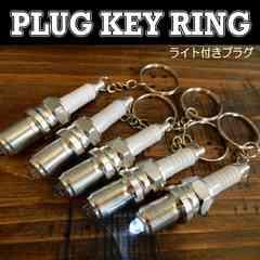 【送料無料】プラグ型 キーホルダー ライト付/電池付属