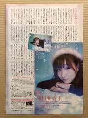 SKE48 須田亜香里◆月刊TVnavi 2018年2月号 切り抜き 抜け無し