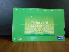 図書カード 1000円分 千円分  金券