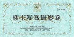 スタジオアリス株主写真撮影券(株主優待) 1枚 送料無料