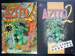 AZITO2[アジト]完全攻略ガイド&秘密基地大作戦/2冊セット/レア