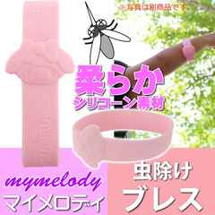 マイメロディ シリコーン虫除けリング ブレス MYRD1 Sk097