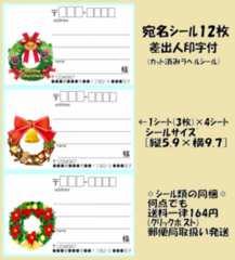 得◆Z-227◆クリスマス*宛名シール…12枚♪
