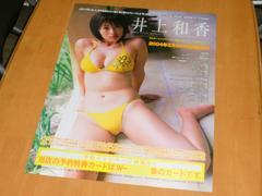 激レア 井上和香 ボムハイパー2004トレカポスター1つ