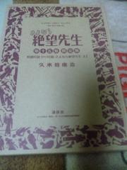 さよなら絶望先生 第十五集限定版DVD付き久米田康治 神谷浩史