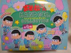 【おそ松さん】ハンドジェルコレクション/レジャーのおともに!