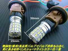 送料無料 12v 24v T20ダブル球 白⇔黄 LED ウィンカーポジション