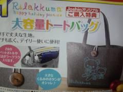 リラックマ〜大容量トートバッグ〜未使用〜Joshinオリジナル特典、非売品