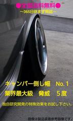 送料無料 三菱 H81 EKワゴン EKスペース トッポ フロントキャンバー 5度鬼キャン