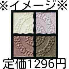 コーセー/ヴィセリシェ☆グロッシーリッチアイズ/アイシャドウ[PU11]定価1296円