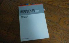 看護学入門2巻 メヂカルフレンド社 定価1800円