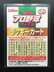 2018カルビー野球/第2弾ラッキーカード